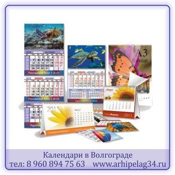 Волгоград печать на календарях